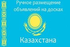 Вручную размещу Ваше объявление на 30 популярных досках Казахстана 6 - kwork.ru
