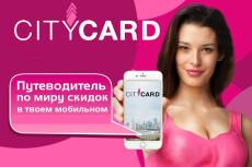 Продвижение мобильных приложений 12 - kwork.ru