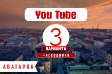 Сделаю обложку + аватарку для группы ВК 18 - kwork.ru