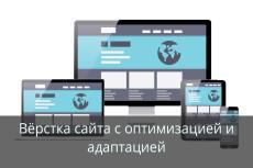 Адаптирую ваш сайт под мобильные устройства без дизайна 23 - kwork.ru