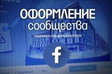 Оформление страницы facebook 3 - kwork.ru