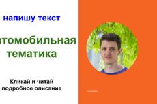 Напишу текст на автомобильную тематику 5 - kwork.ru
