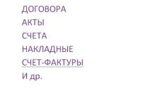 Составлю любой первичный бухгалтерский документ 50 - kwork.ru