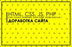 Доработка сайта на Битрикс 12 - kwork.ru