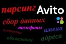 Парсинг с открытых источников. 1000 контактов 11 - kwork.ru