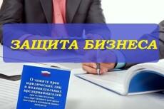 Защита прав предпринимателей 17 - kwork.ru