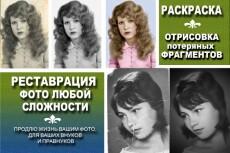 Удаление фона 4 - kwork.ru
