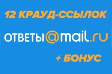 Ссылки 18 - kwork.ru