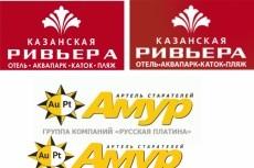 Разработка логотипов 38 - kwork.ru