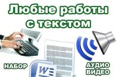 Переведу аудио, видео, фото в текст 19 - kwork.ru