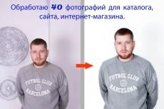 Сделаю предметную ретушь для каталога 4 - kwork.ru