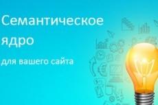 Дизайн элемента сайта 10 - kwork.ru