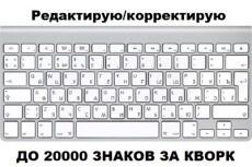 Наберу текст 10000 знаков из любого источника PDF, фото, скан и т.д 3 - kwork.ru