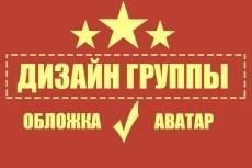Дизайн канала 20 - kwork.ru