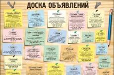 Размещу ваше объявление или вакансию на 30 досках вручную 5 - kwork.ru
