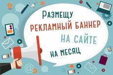 Размещу Вашу рекламу статейного характера на сайте Я Москва 27 - kwork.ru