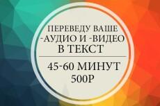 Наберу текст за вас быстро и качественно 3 - kwork.ru