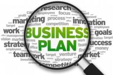 Предоставлю бизнес-план студии веб-дизайна 16 - kwork.ru