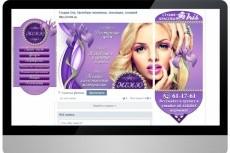 Сайт под ключ от визитки до интернет-магазина 20 - kwork.ru