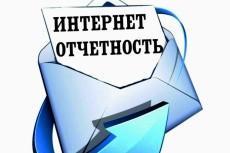 Нулевая декларация для ИП на УСН 8 - kwork.ru