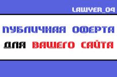 Составлю договор с соблюдением ваших прав и интересов 32 - kwork.ru