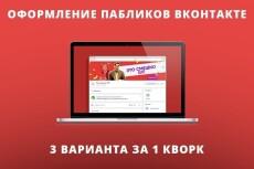 Создам дизайн для вашей группы в соц.сетях быстро и качественно 17 - kwork.ru