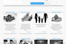 Создам сайт, лендинг. Быстро, качественно, по вашим параметрам 7 - kwork.ru