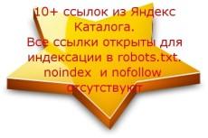 10 ссылок с сайтов >1000 ТИЦ. ЯК 4 - kwork.ru