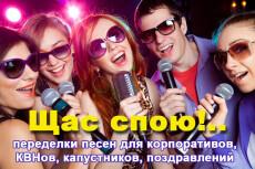Поздравления в стихах и прозе, переделки текстов песен 12 - kwork.ru