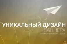 Сделаю первый экран для вашего лендинг пейджа (полный дизайн дополнительно) 5 - kwork.ru
