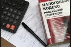 проанализирую договор на налоговые риски 6 - kwork.ru