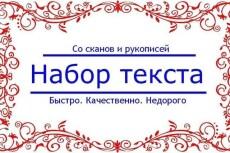 Произведу набор текста с любого формата в Word 9 - kwork.ru