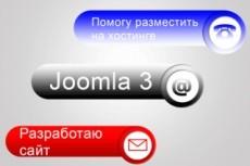 Установлю сайт на Joomla с хостингом 20 - kwork.ru