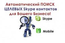 Продам базу предприятий строительного комплекса (16400 наименований) 24 - kwork.ru