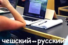 Перевод текста с английского 14 - kwork.ru