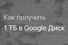 Как организовать вебинар с помощью сервиса hangouts.google 18 - kwork.ru