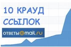 30 вечных ссылок с PR 7-9, вывод в топ Google, ручная работа + бонус 37 - kwork.ru