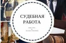 Составление, экспертиза договоров 20 - kwork.ru