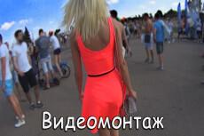 Видеомонтаж, обработка вашего видео 24 - kwork.ru