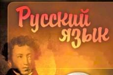 Помогу сделать контрольную работу по английскому и русскому языку 19 - kwork.ru