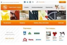 Правки Wordpress 27 - kwork.ru