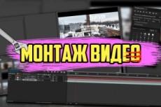 Видеомонтаж 17 - kwork.ru