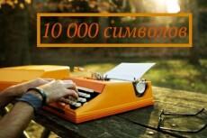 Напишу текст на любую тематику 15000 символов 16 - kwork.ru