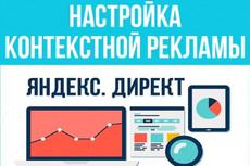 100 ключей в Яндекс Директ. 1 объявление - 1 ключ. Сбор семантики 19 - kwork.ru