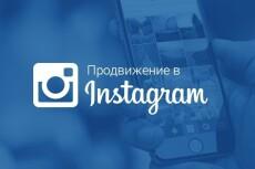 Проведу аудит вашей группы в instagram 4 - kwork.ru