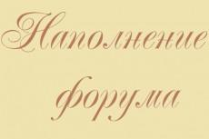 Наполнение блогов и форумов 9 - kwork.ru