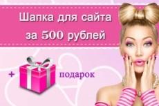 Шапка сайта и исходник 25 - kwork.ru