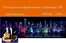 Оформление аватара группы 4 - kwork.ru