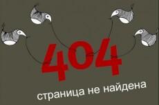 Сделаю ссылки сайта в тач 14 - kwork.ru