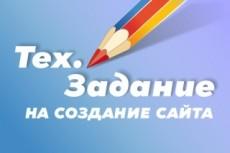 Напишу ТЗ на сайт интернет-магазин 8 - kwork.ru